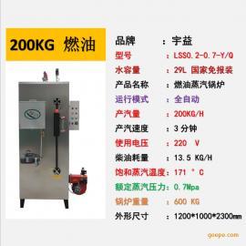 宇益燃油蒸汽发生器200KG工业节能小型锅炉