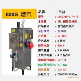 宇益天燃气蒸汽发生器60KG液化气煤气工业节能小型锅炉
