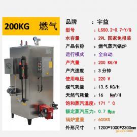 宇益天燃气蒸汽发生器200KG液化气煤气工业节能小型锅炉