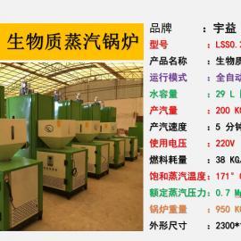 宇益生物质颗粒蒸汽发生器200KG工业节能锅炉