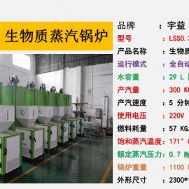 宇益生物质颗粒蒸汽发生器300KG工业节能锅炉