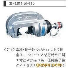 日本IZUMI手动液压钳EP-325(16号B)特价销售