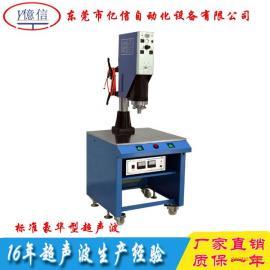供应型超声波焊接机 超声波焊接设备 塑料焊切机厂家直销