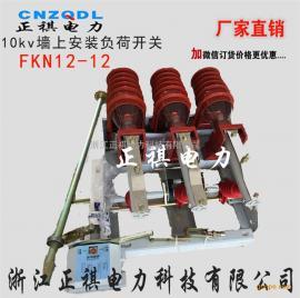 正祺正品厂家直销 FKN-12户内墙上安装负荷开关