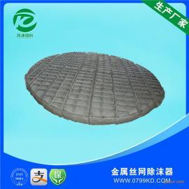 丝网除雾器 萍乡填料厂家专业生产 高效气液分离设备