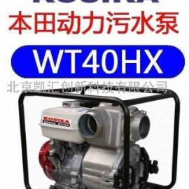 4寸 本田水泵 WT40HX 厂家