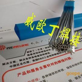 威欧丁303低温铝焊丝焊接水箱材料