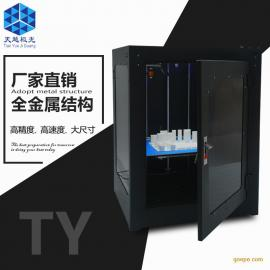 广州天越极光3D打印机 工业级精度FDM 厂家供应