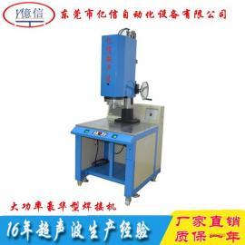 厂家供应4200W超声波塑料焊接机,超音波焊接机批发零售