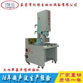 超音波塑料焊接机大功率超声波焊接机超声波塑焊机东莞厂家