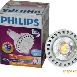 Philips/飞利浦LED飞凡PAR30 20W/32W射灯轨道灯服装店灯