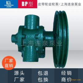连泉厂家直销BO型齿轮泵/油泵/BP皮带轮齿轮泵 BP-2-C(2寸 50mm)