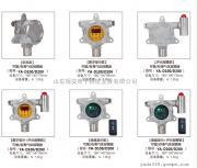 瑶安YA-D200在线式苯浓度挥发探测器苯泄漏探头