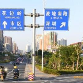 惠州3M反光交通标志牌道路指示牌厂家定制生产