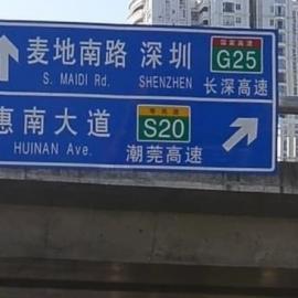 惠州反光交通标志牌道路指示牌里面汉字大小规定