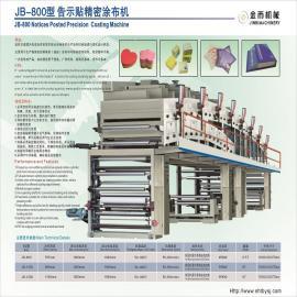 JB-800型 上海涂布 告示贴精密涂布机