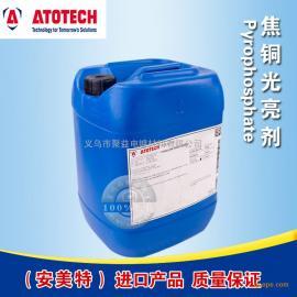 供应 安美特 焦铜光亮剂 碱性清洗液 25千克/桶