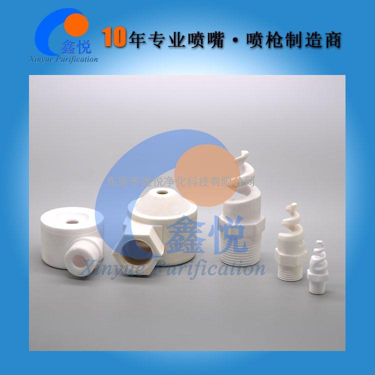 厂家直销鑫悦XYCO脱硫除尘喷头_脱硫除尘配件_除尘喷咀生产厂家