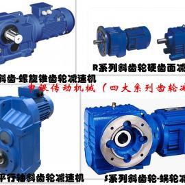 R、S、K、F四大系列斜齿轮减速机 优质齿轮箱批发/采购