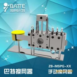 郑州巴特自动换网器|塑料造粒机换网器厂家直销