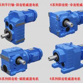 硬齿面减速机、螺旋锥齿轮减速机、平行轴斜齿轮减速机制造商
