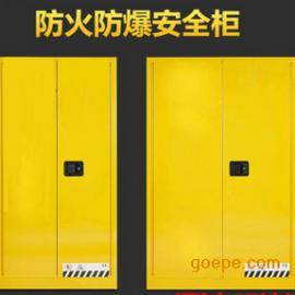 绍兴安全柜 防火防爆柜易燃可燃液体危险化学品安全储存柜