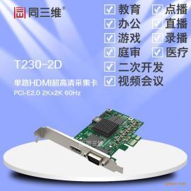 同三维T230-2D单路HDMI超高清音视频采集卡2K