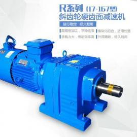 R47型小型自动化设备生产线传动精密斜齿轮硬齿面减速电机