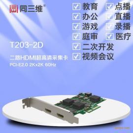 同三维T203-2D双路HDMI超高清音视频采集卡
