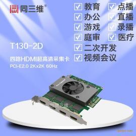 同三维T130-2D 4路HDMI超高清音视频采集卡