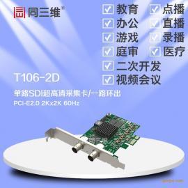 同三维T106-2D 单路SDI超高清音视频采集卡