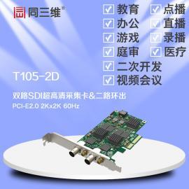 同三维T105-2D 双路SDI超高清音视频采集卡