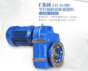 FA77螺旋输送机喂料机设备 镀膜设备专用减速机