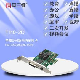 同三维T110-2D单路DVI/HDMI超高清音视频采集卡