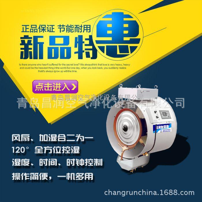 离心式加湿器可悬挂加湿器造纸业加湿器