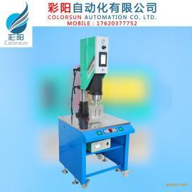 超声波焊接机厂家 超声波塑料焊接设备-彩阳