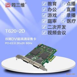 同三维T620-2D单路DVI/HDMI超高清音视频采集卡