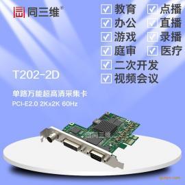 同三维T202-2D 单路万能超高清音视频采集卡