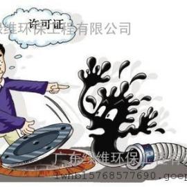 【惠州排污许可制改革政策解读】企业怎样申请排污许可证?