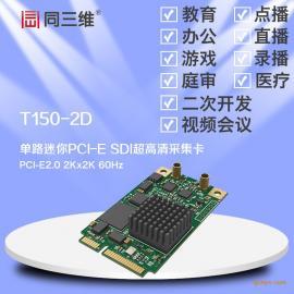 同三维T150-2D单路迷你SDI超高清音视频采集卡