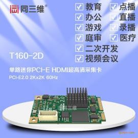 同三维T160-2D 单路迷你HDMI超高清音视频采集卡