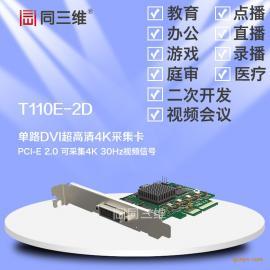同三维T110E-2D单路DVI 4K超高清音视频采集卡