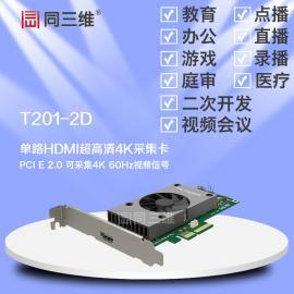 同三维T201-2D单路HDMI60帧4K超高清采集卡PS4直录播