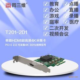 同三维T201-2D1单路HDMI30帧4K超高清采集卡