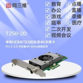 同三维T250-2D单路60帧4K超高清音视频采集卡