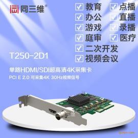 同三维T250-2D1 单路30帧 4K超高清音视频采集卡