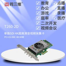 同三维T260-2D双路SDI30帧4K超高清音视频采集卡
