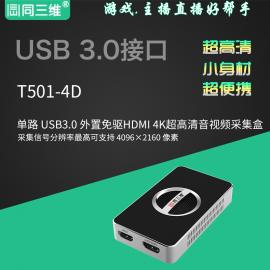 同三维T501-4D USB3.0HDMI4K超高清采集棒
