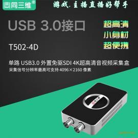 同三维T502-4D USB3.0 SDI4K超高清采集棒