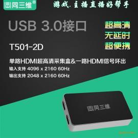 同三维T501-2D外置2K免驱超高清音视频采集棒